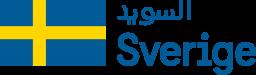 Logo - Sweden